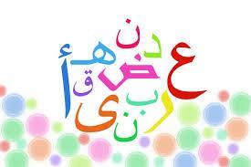 Arabic course image